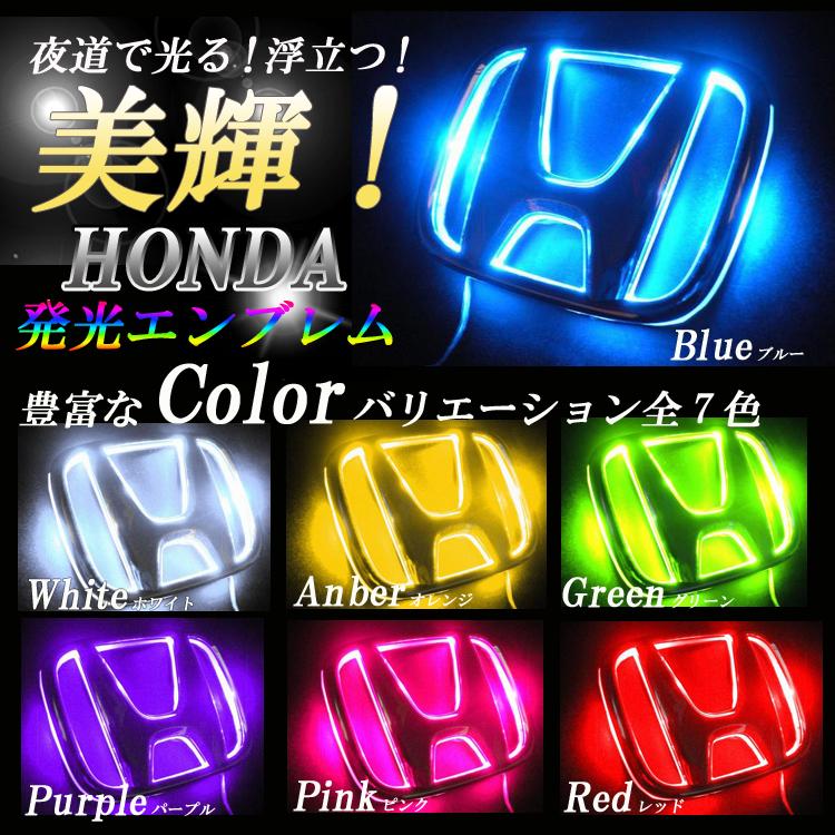 ワンランク上の美光 高性能LEDエンブレム 夜道で輝くHONDA 高価値 ホンダ LEDエンブレム ブルー ホワイト パープル グリーン ピンク 豪華な オレンジ レッド