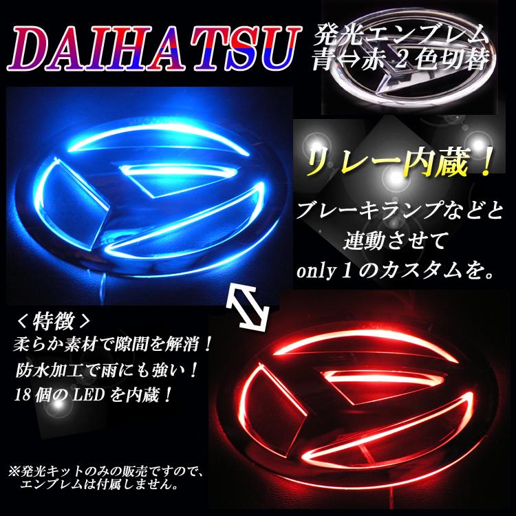 夜道で輝くDAIHATSU(ダイハツ)新型LEDエンブレム【ブルー×レッド】切り替え式