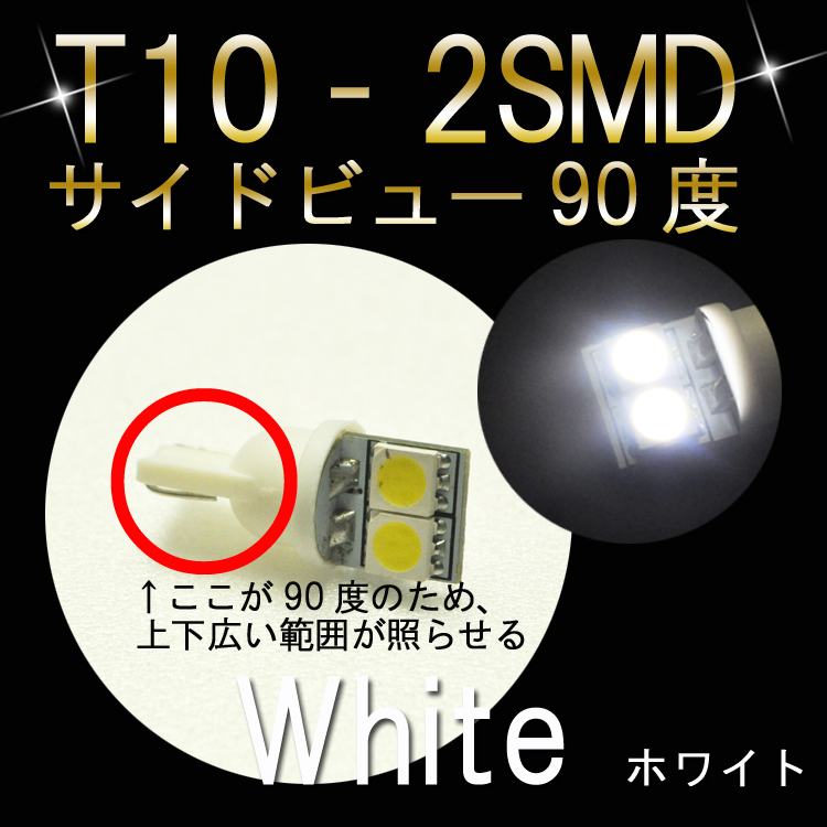 高品質 新発売 LEDバルブ t10 高輝度LED使用 LED バルブ 25%OFF T10 ホワイト 2SMDサイドビュー90度 ナンバー灯がおすすめ 1個売り