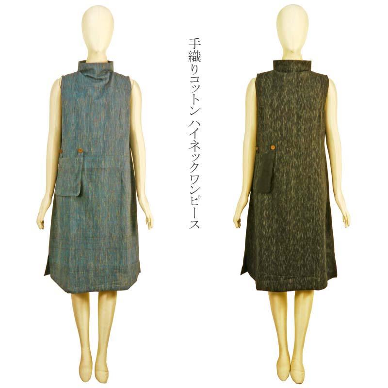 ワンピース ハイネック ノースリーブ 手織りコットン 綿100% 天然繊維 ナチュラル フリーサイズ ミセス シニア レディース 40代 50代 60代 70代きゃら ファッション オリジナル