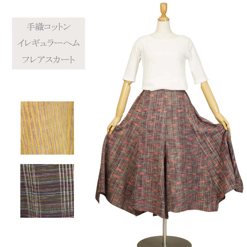 スカート イレギュラーヘム フレア ロング丈 手織り綿 コットン100% M~LLサイズ対応 ミセス シニア 40代 50代 60代 70代きゃら ファッション オリジナル