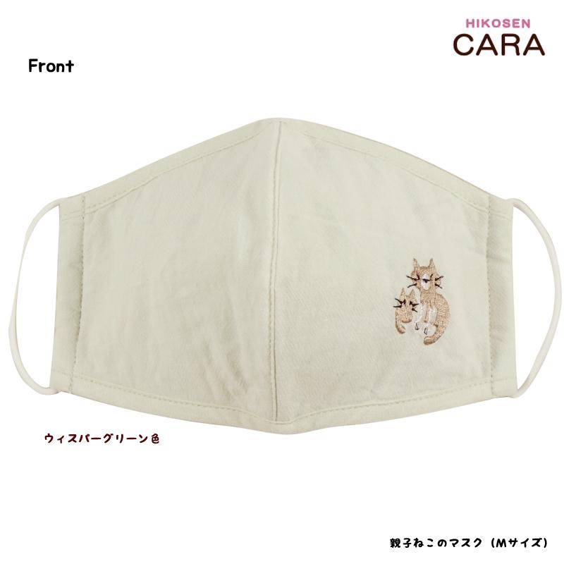 親子ねこのマスク Mサイズ Z21-086M SP3 HIKOSEN CARA SALE 30 数量限定 お試し メール便対応 綿 コットン100% ヒコーセンカーラ ネコ 刺繍 買い取り ねこ雑貨 猫グッズ ねこ かわいい おしゃれ 海外輸入 キャット ギフト包装無料 猫 デザイン