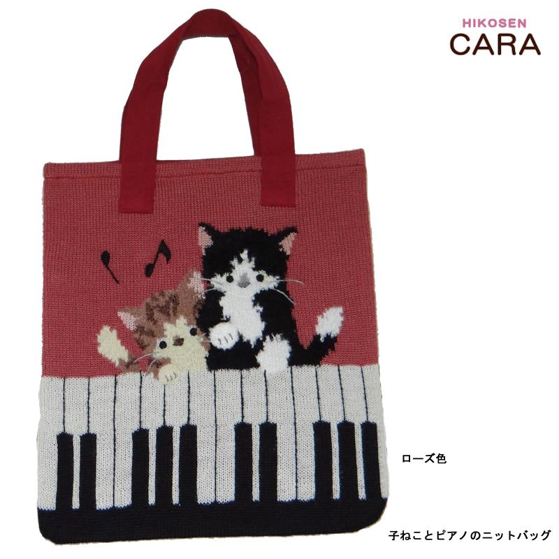 子ねことピアノのニットバッグ  猫 ねこ ねこ柄 猫柄 ネコ ねこ顔 ねこグッズ ねこ雑貨 HIKOSEN CARA 飛行船企画 ひこうせんかーら ひこうせん ヒコウセン カーラ WT3 W19-248