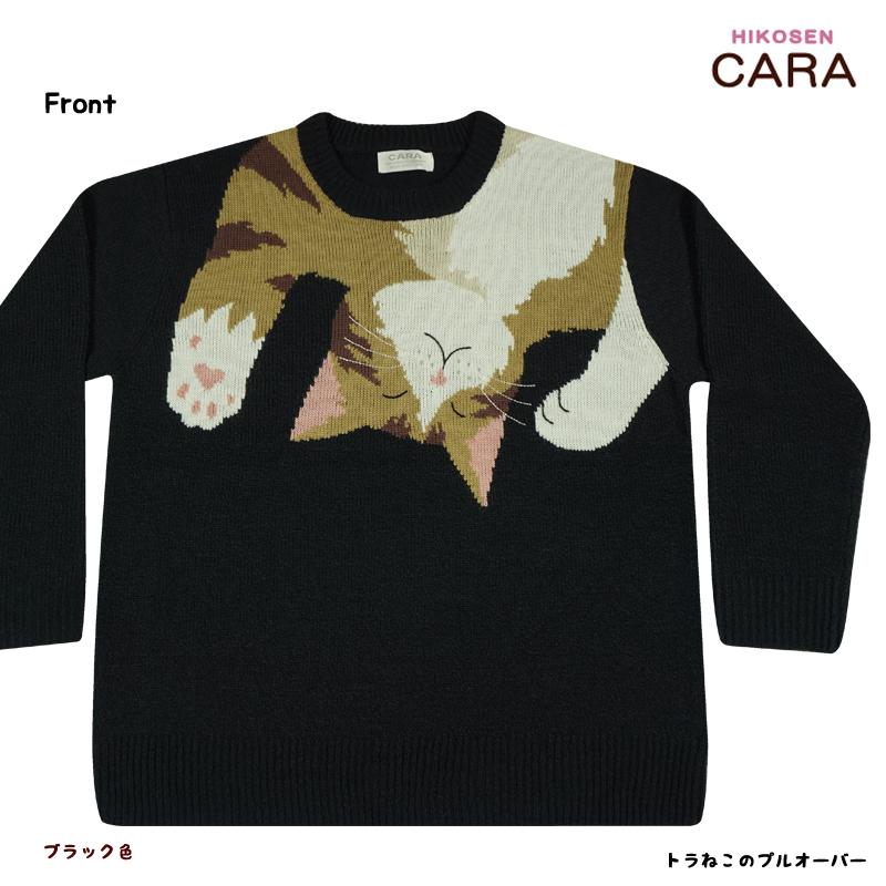 HIKOSEN CARA トラねこのプルオーバー W20-051(AUT1) メール便× アクリル ウール デザイン かわいい おしゃれ 猫 猫グッズ ねこ雑貨 ねこ ネコ キャット ヒコーセンカーラ ギフト包装無料