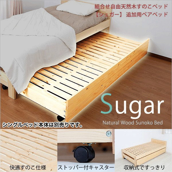 【専用オプション品】 組合せ自由 天然木すのこベッド Sugar シュガー専用 追加用下段ベッドのみ (本体別売り)