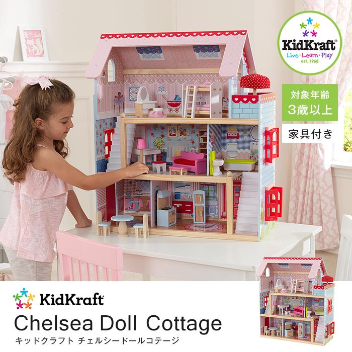 【すぐに遊べるおもちゃ16点付き】 KidKraft チェルシードールコテージ <代引不可> 木製 正規品 おままごと キッドクラフト 女の子