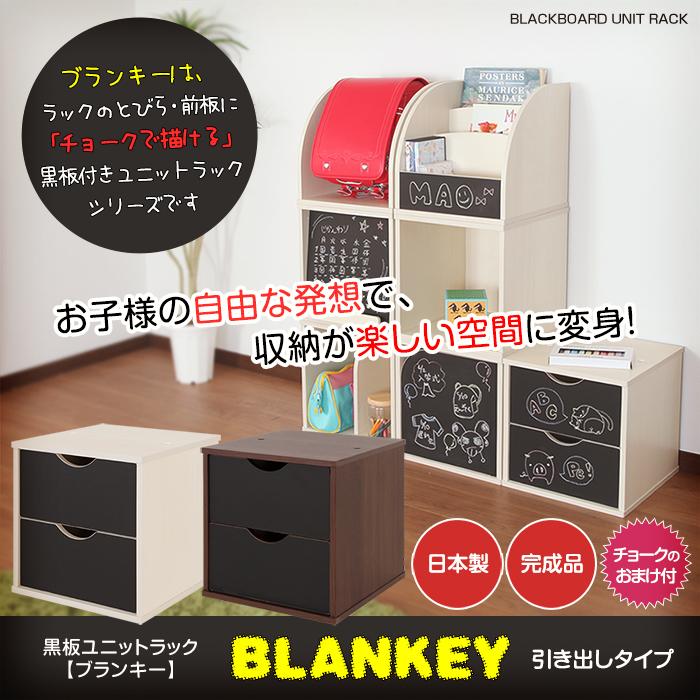 日本製 キッズ 黒板ユニットラック ブランキー 引き出しタイプ おまけチョーク付 単品 完成品 子ども ベビー 木製 男の子 女の子 収納ボックス おしゃれ 収納 棚 ラック ギフト 誕生日プレゼント 出産内祝い 出産祝い