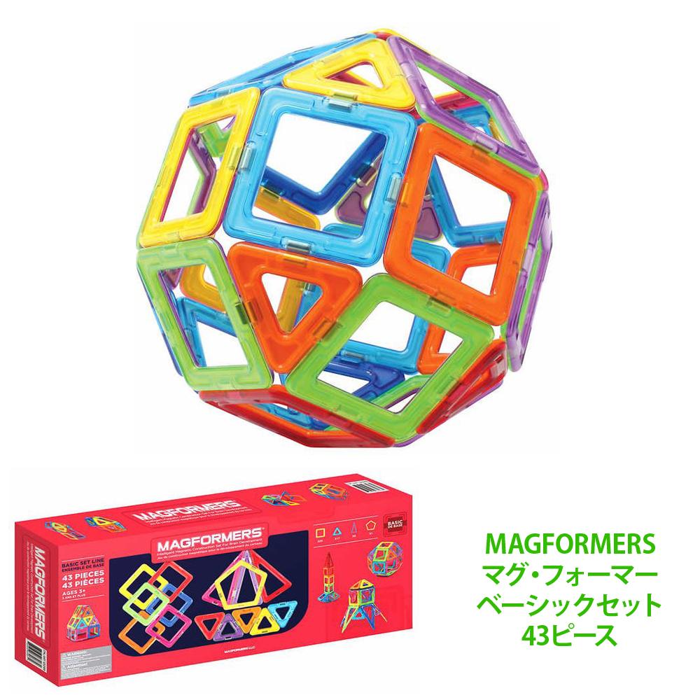【送料無料】【コストコ costco】マグ・フォーマー 43ピース ベーシックセット MAGFORMERS おもちゃ