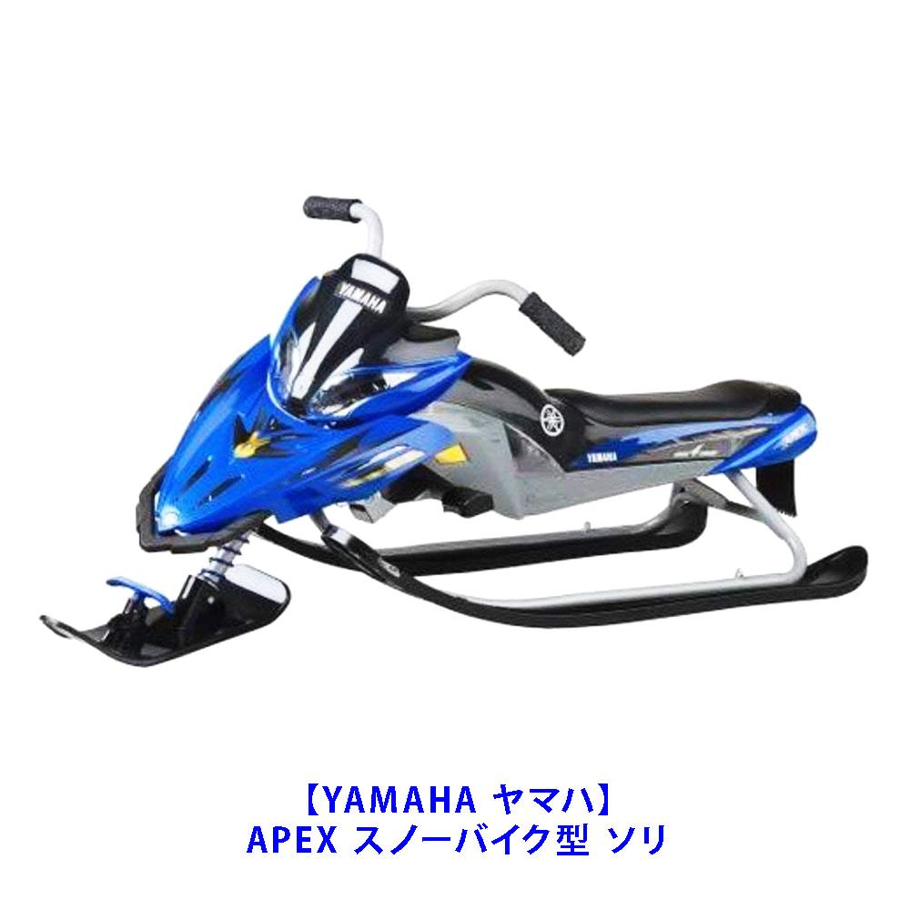 【当店ポイント5倍】【送料無料】【costco コストコ】【YAMAHA ヤマハ】APEX スノーバイク型 ソリ 雪あそび おもちゃ