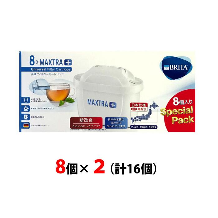 【送料無料】箱なしバラブリタプラスBRITAポット型浄水器マクストラカートリッジ16個 8個入り×2箱セット【送料無料】【輸入食材 輸入食品】
