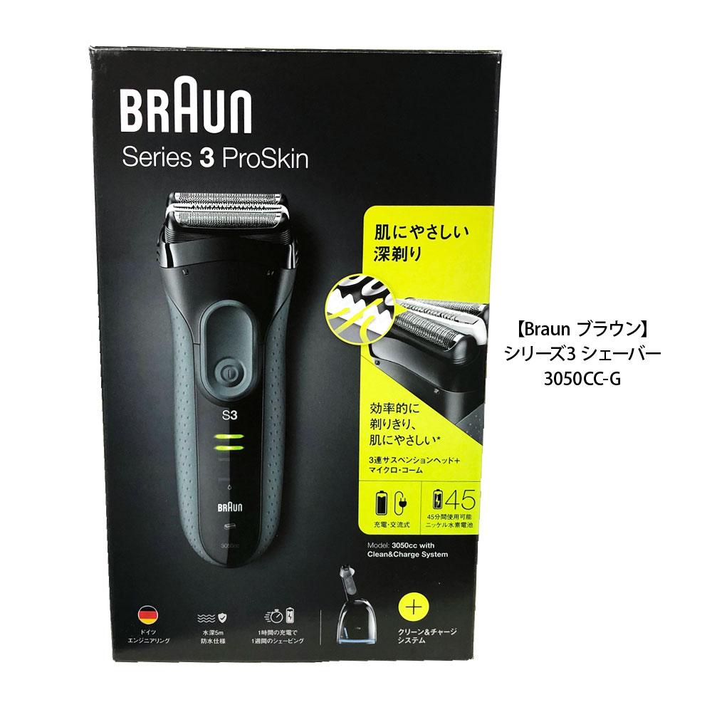 送料無料【costco コストコ】【Braun ブラウン】シリーズ3 シェーバー 3050CC-G 3枚刃 丸ごと水洗い可