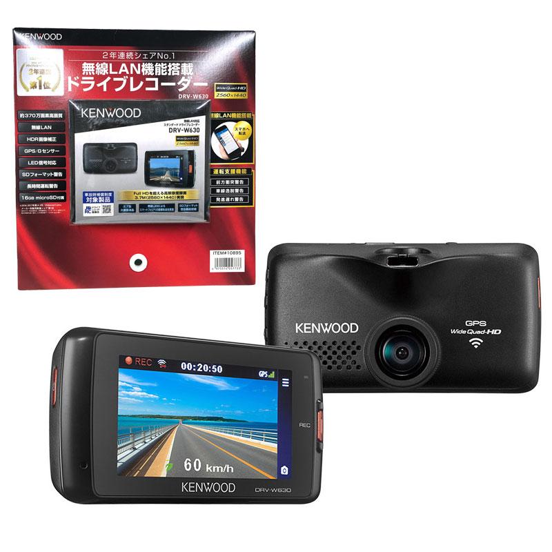 【送料無料】【costco コストコ】【KENWOOD ケンウッド】ドライブレコーダー DRV-W630 GPS搭載
