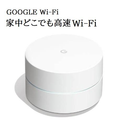 【送料無料】【当店ポイント5倍】【costco コストコ】 Google GA00157-JP Google Wi-Fi 無線LANルーター