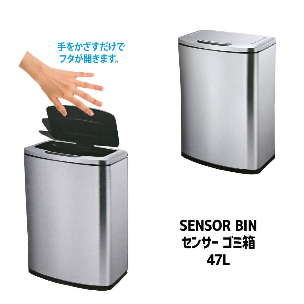 【costco コストコ】EKO SENSOR BIN 自動開閉ゴミ箱 センサー ゴミ箱 47L インナーボックスあり 大容量ECO LIVING ゴミ インナーボックスあり 大容量 【ラッキーシール対応】