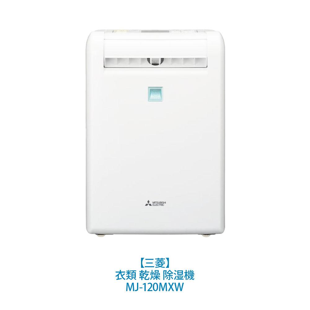 送料無料【costco コストコ】【三菱】衣類 乾燥 除湿機 MJ-120MXW 乾燥機