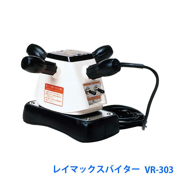 送料無料 レイマックスバイター マッサージ機 RAYMAX(レイマックス) モジュールバイター VR-303超強力モーターで全身を揉みほぐす!効きます! 【日本製】按摩器 レイマックス 美容
