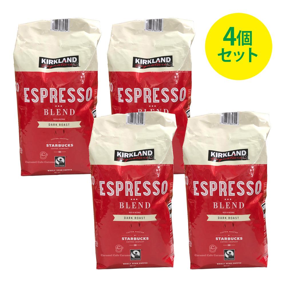 送料無料【costco コストコ】4個セット スターバックス コーヒー豆 エスプレッソ 907g 赤