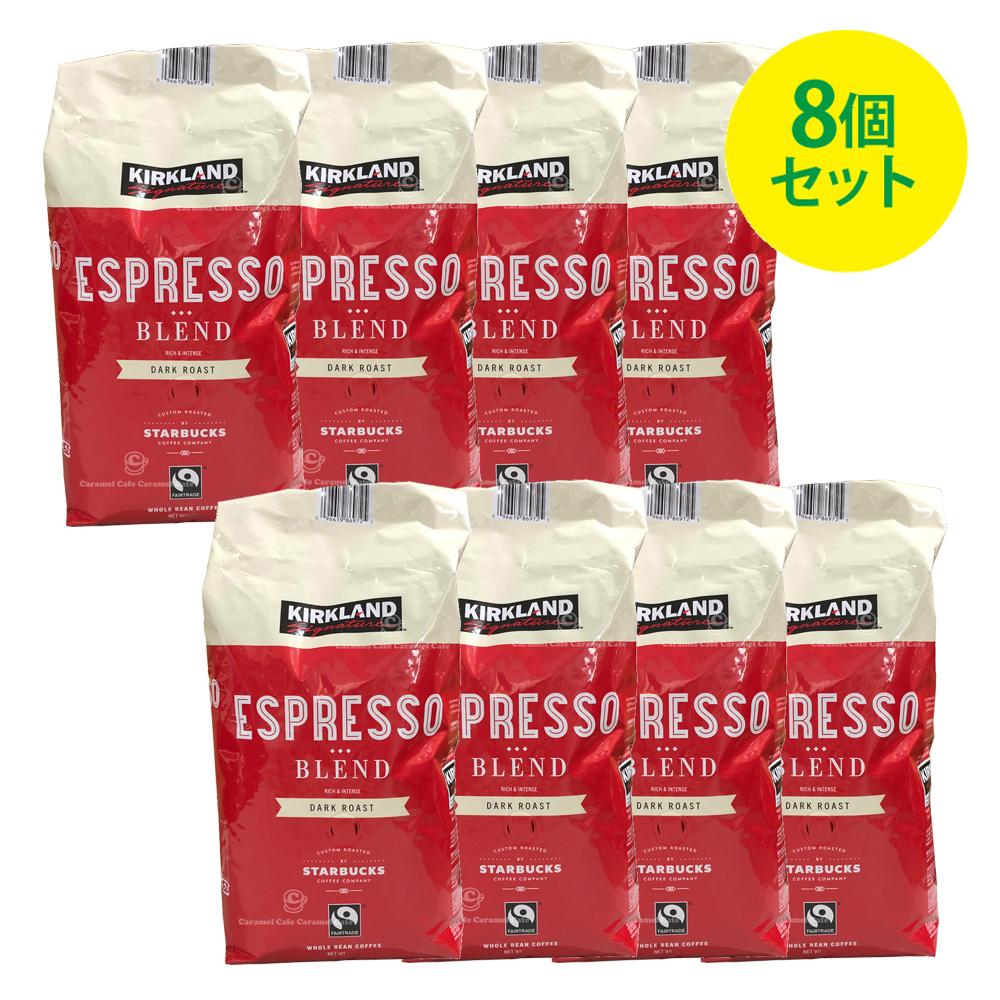 送料無料【costco コストコ】8個セット スターバックス コーヒー豆 エスプレッソ 907g 赤