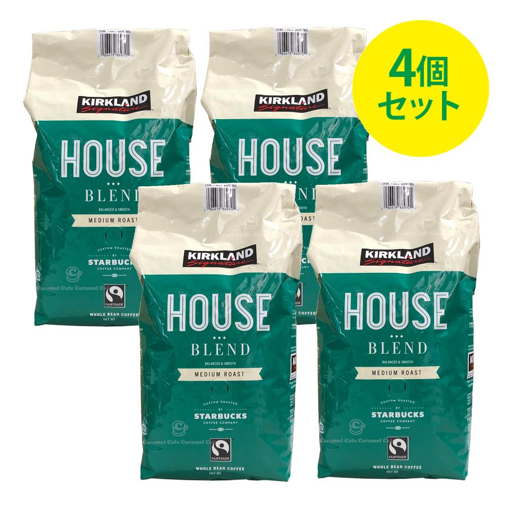 送料無料【costco コストコ】4個セット スターバックス コーヒー豆 ハウスブレンド 907g 緑