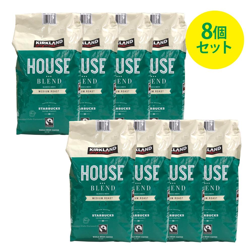 送料無料【costco コストコ】8個セット スターバックス コーヒー豆 ハウスブレンド 907g 緑