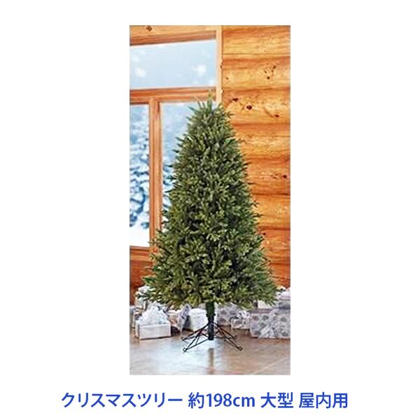 【送料無料】【costco コストコ】クリスマス ツリー 約198cm大型 屋内用 インテリア
