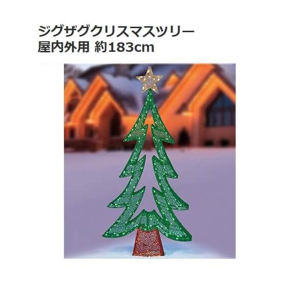 【当店ポイント5倍】【送料無料】【costco コストコ】ジグザグ クリスマス ツリー 約183cmイルミネーション LED250球
