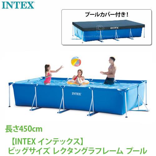 【送料無料】【INTEX インテックスファミリープール】カバー付き ビッグサイズ レクタングラフレームプール450×220×84cm4.5メートル 大人も入れる
