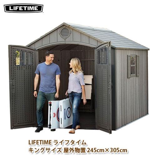【送料無料】【LIFETIME ライフタイム】【組立式】日本語説明書付き 屋外倉庫 大型物置 キングサイズ 屋外物置 245cm×305cm