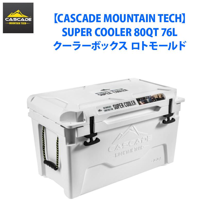 【当店ポイント5倍】【送料無料】【costco コストコ】【CASCADE MOUNTAIN TECH】SUPER COOLER 80QT 76L クーラーボックス ロトモールド 大型