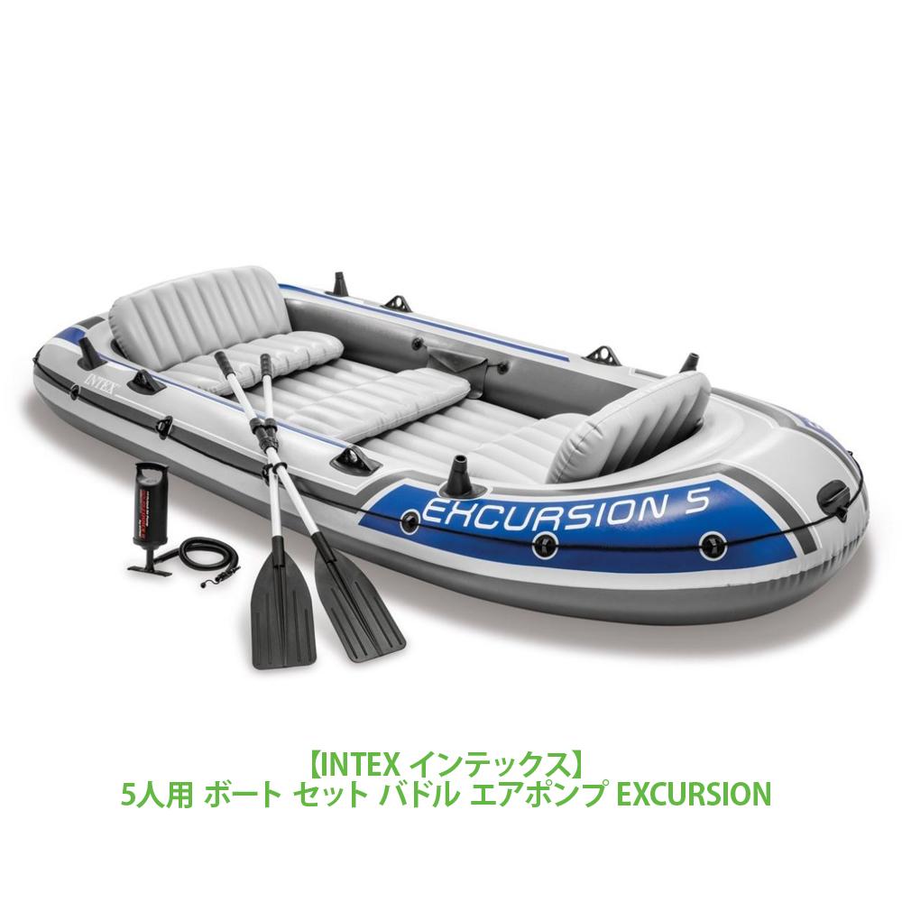【当店ポイント5倍】【送料無料】【costco コストコ】【INTEX インテックス】5人用 ボート セット バドル エアポンプ EXCURSION