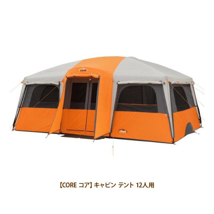 送料無料【costco コストコ】【CORE コア】キャビン テント 12人用CORE 12-person Cabin Tent