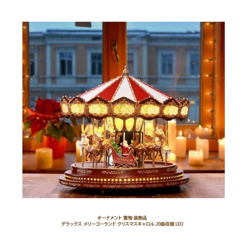 【送料無料】【コストコ costco】オーナメント デラックス メリーゴーランド クリスマス キャロル 20曲収録 LED 置物 装飾品