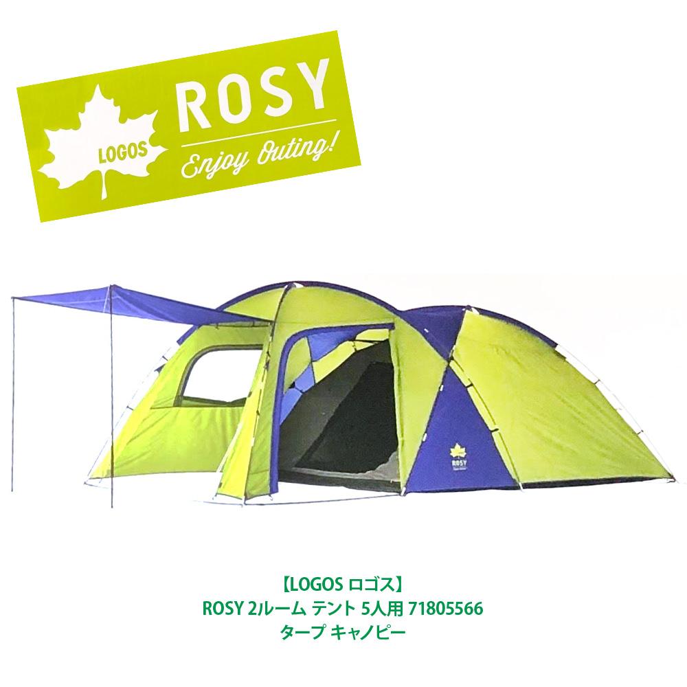 【当店ポイント5倍】【送料無料】【costco コストコ】【LOGOS ロゴス】ROSY 2ルーム テント 71805566 5人用 タープ キャノピー