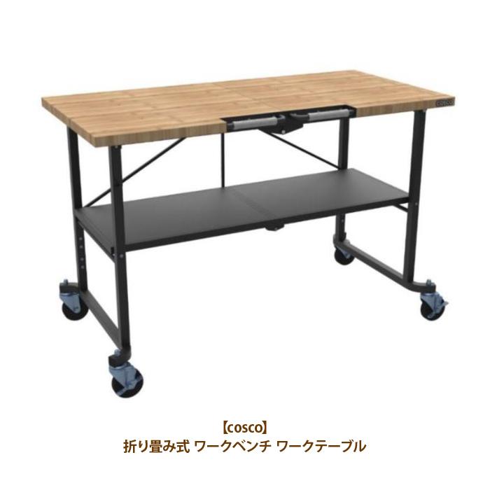 送料無料【costco コストコ】【cosco】折り畳み式 ワークベンチ ワークテーブル 簡易