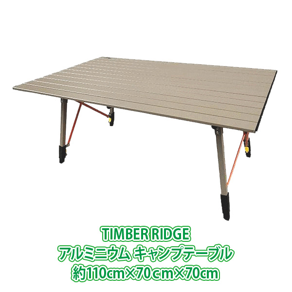 【当店ポイント5倍】【送料無料】【costco コストコ】TIMBER RIDGE アルミニウム キャンプテーブル 約110cm×70cm×70cm