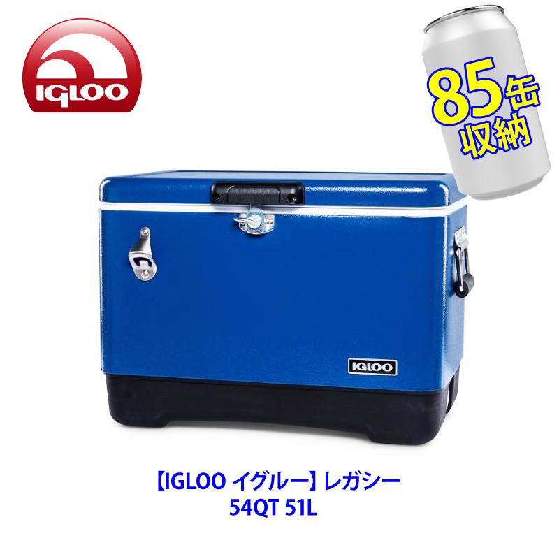 【送料無料】【costco コストコ】【IGLOO イグルー】レガシー 54QT 51L スチール クーラーボックス ブルー