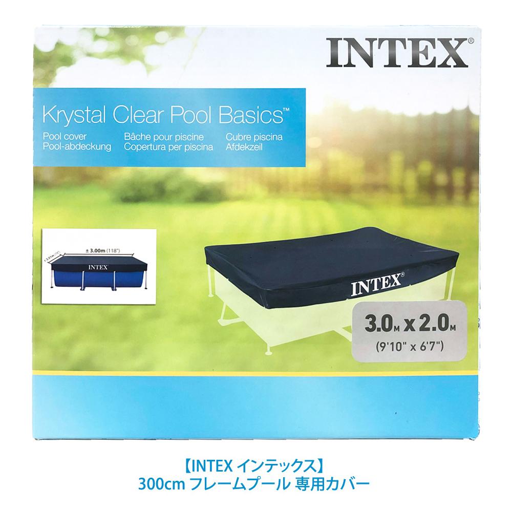 INTEX社製のプールカバー あす楽 送料無料激安祭 送料無料 INTEX インテックス 300cm 専用 POOL オーバーのアイテム取扱☆ フレームプール FRAME COVER カバー