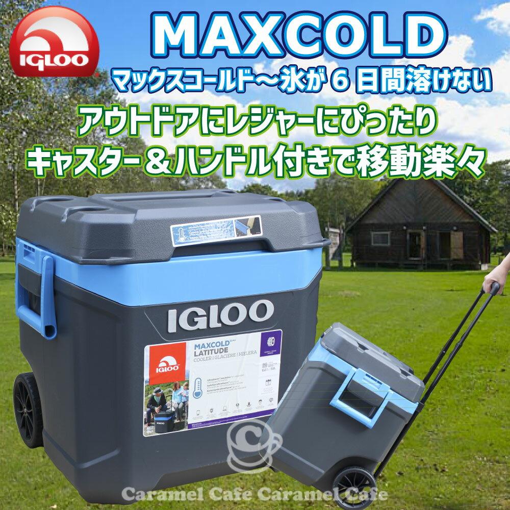 非常に高い品質 予約商品IGLOO 予約商品IGLOO MAXCOLD イグルー/イグロー MAXCOLD】2018マックスコールド クーラーボックス 62QT(58L)ブルーグレー&グレー05P04Jul15, モアネット casual select:9e03525d --- business.personalco5.dominiotemporario.com