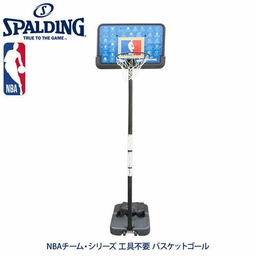 【メーカー直送】【SPALDING スポルディング】NBAチーム シリーズ 工具不要 バスケットゴール 【ラッキーシール対応】