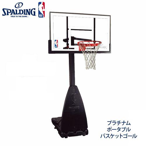 【メーカー直送】【SPALDING スポルディング】プラチナム ポータブル バスケットゴール プレゼント中