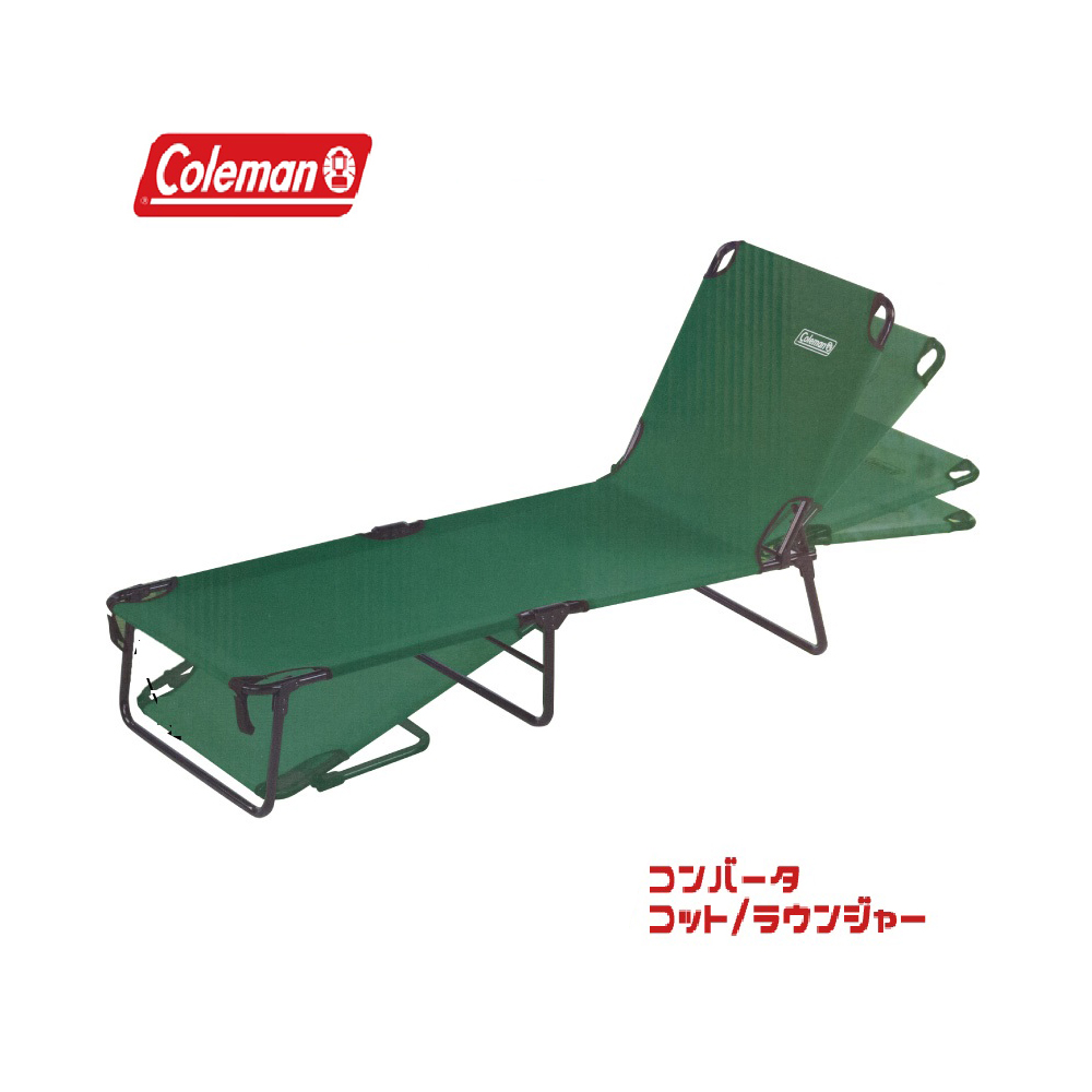 あす楽Coleman コールマンコンバータ コット/ラウンジャーグリーン 193×63×32cm/耐加重102kg/身長190cmまで/サマーベッド/簡易ベッド/キャンプ/BBQ/Converta Lounger折りたたみ椅子