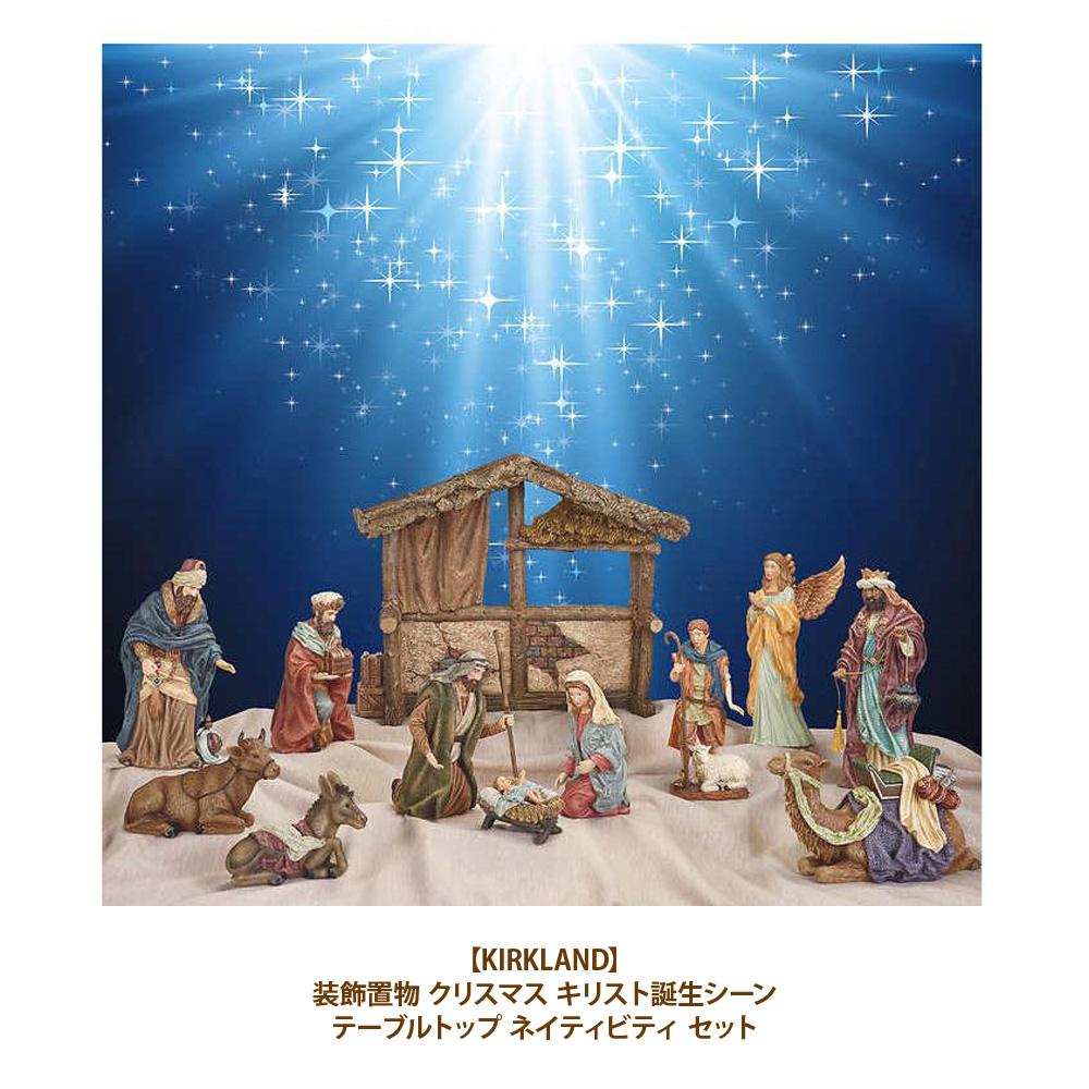 【送料無料】【costco コストコ】【KIRKLAND】装飾置物 クリスマス キリスト誕生シーン テーブルトップ ネイティビティ セット 装飾品