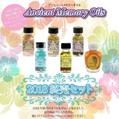 【送料無料】SEDONA Ancient Memory Oils セドナ アンシェントメモリ 2018終売オイルセット 15ml×6本セット