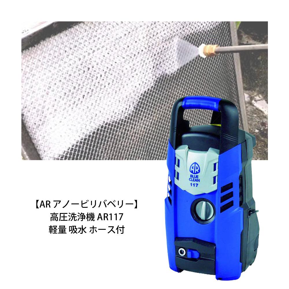 【送料無料】【costco コストコ】【AR アノービリバベリー】高圧洗浄機 AR117 軽量 吸水 ホース付