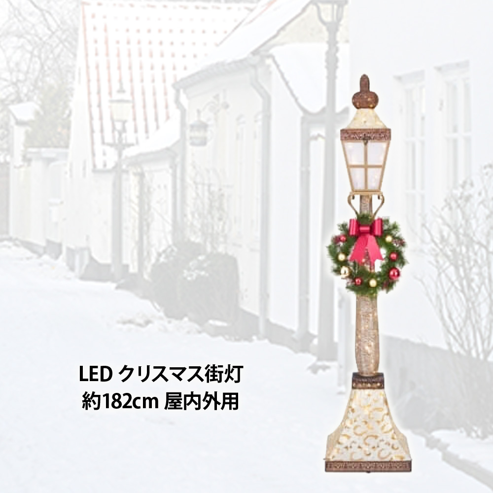 【送料無料】【あす楽】【costco コストコ】[2018] LED クリスマス街灯 約182cm 屋内外用street lamp クリスマス イルミネーション外灯 クリスマスリース取り外し可能