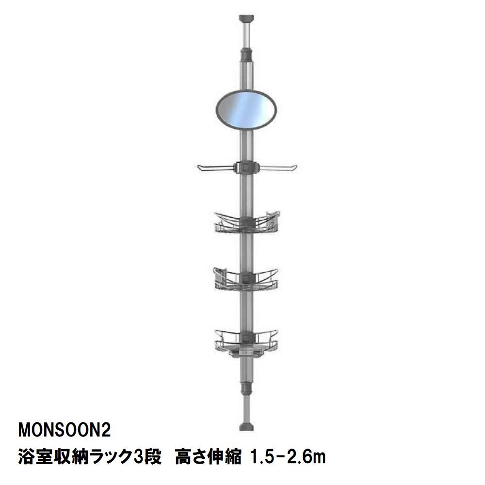 【送料無料】【costco コストコ】Artika Monsoon II シャワーキャディ 高さ1.5-2.6m調整可能