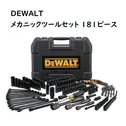 【送料無料】【 DEWALT デウォルト 】 メカニックツールセット 181ピース DIY ブラッククローム仕上げ ケース付
