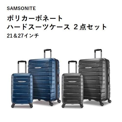 【送料無料】 Samsonite サムソナイト スーツケース ポリカーボネート製 2個セット ダークグレー ダークブルー TSAロック搭載 TECH 2.0 2 Piece Hardside Set キャリーケース 旅行用
