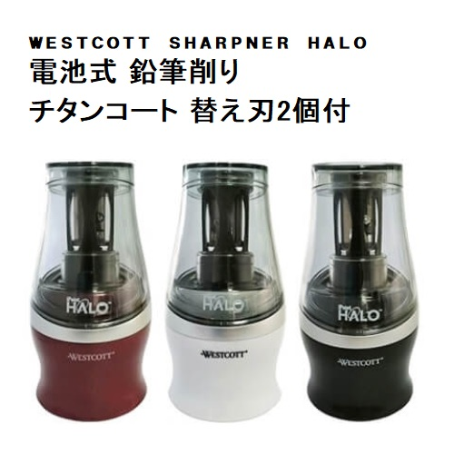 Image result for Westcott iPoint Halo 3色
