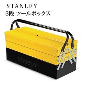 【送料無料】【 STANLEY スタンレー 】 メタル製 3段ツールボックス 工具箱 工具ケース 道具箱 DIY